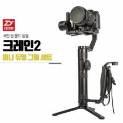 08 [ZHIYUN] CRANE V2