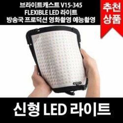 24 이동식 LED 라이트 V15-345